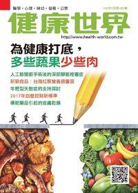 健康世界 [第485期]:為健康打底, 多些蔬果少些肉