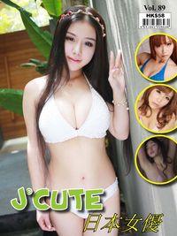 J°Cute 日本女優 [第89期]