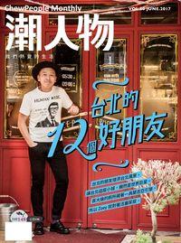 潮人物 [第80期]:台北的12個好朋友