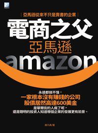 電商之父亞馬遜:亞馬遜從來不只是賣書的企業