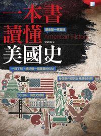一本書讀懂美國史