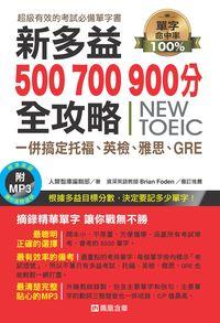 新多益500 700 900分全攻略 [有聲書]:一併搞定托福、英檢、雅思、GRE
