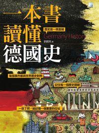 一本書讀懂德國史