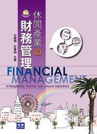 休閒產業的財務管理