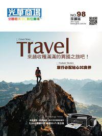 光華商場採購誌 [第98期]:Travel 來趟收穫滿滿的異國之旅吧!