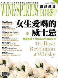 酒訊雜誌 [第132期]:女生愛喝的威士忌