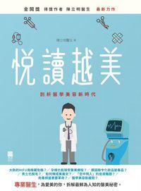 悅讀越美:剖析醫學美容新時代
