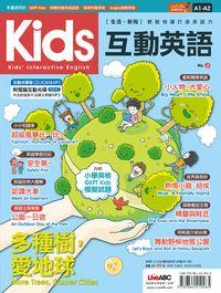 Kids互動英語 [有聲書]. No.2