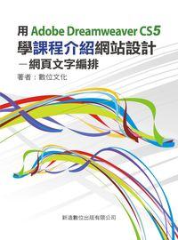 用Adobe Dreamweaver CS5學課程介紹網站設計:網頁文字編排