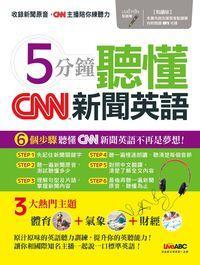 5分鐘聽懂CNN新聞英語 [有聲書]