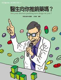 和信醫院病人教育電子書系列. 47, 醫生向你推銷藥嗎?