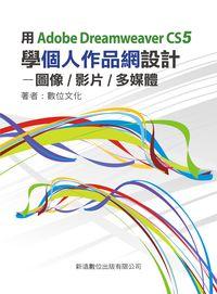 用Adobe Dreamweaver CS5學個人作品網設計:圖像/影片/多媒體