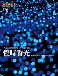 香光莊嚴雜誌 [第126期]:恆時香光