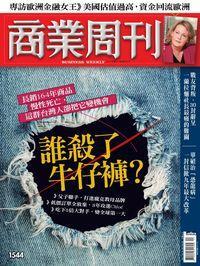 商業周刊 2017/06/19 [第1544期]:誰殺了 牛仔褲?