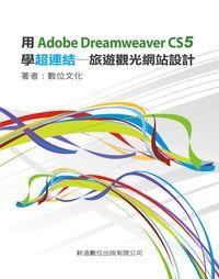 用Adobe Dreamweaver CS5學超連結:旅遊觀光網站設計