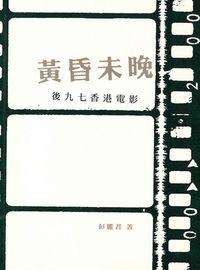 黃昏未晚:後九七香港電影