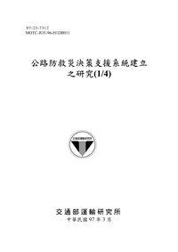 公路防救災決策支援系統建立之研究. 1/4