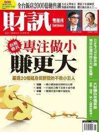 財訊雙週刊 [第531期]:專注做小 賺更大