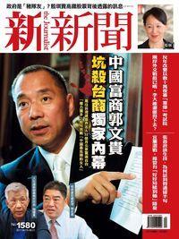 新新聞 2017/06/15 [第1580期]:中國富商郭文貴 坑殺台商獨家內幕