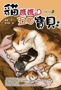 貓媽媽的五個寶貝