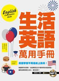 生活英語萬用手冊 [有聲書]:英語學習不再是紙上談兵!