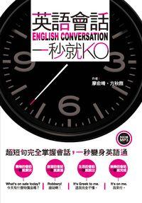 英語會話 一秒就KO[有聲書]