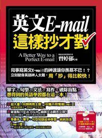 英文E-mail,這樣抄才對