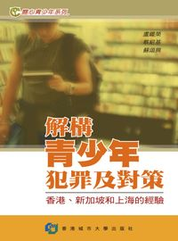 解構靑少年犯罪及對策:香港、新加坡和上海的經驗
