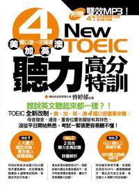 New TOEIC聽力高分特訓[有聲書]:美、加、英、澳4國口音一次精通