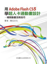 用Adobe Flash CS5學超人卡通動畫設計:補間動畫活用技巧