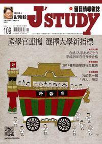 留日情報雜誌 [第109期]:產學官連攜 選擇大學新指標
