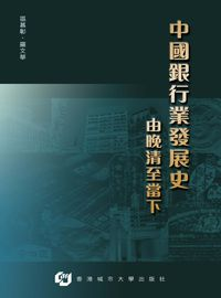 中國銀行業發展史:由晚清至當下