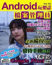 Android玩樂誌