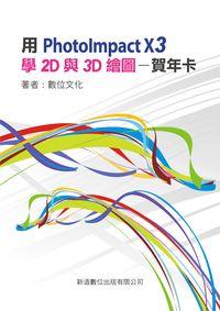 用PhotoImpact X3學2D與3D繪圖:賀年卡