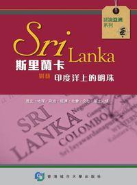 斯里蘭卡:印度洋上的明珠
