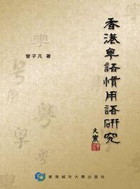 香港粵語慣用語研究