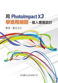 用PhotoImpact X3學進階繪圖:個人書籤設計