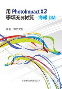 用PhotoImpact X3學填充與材質:海報DM
