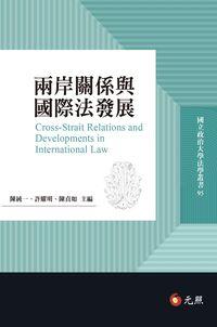 兩岸關係與國際法發展