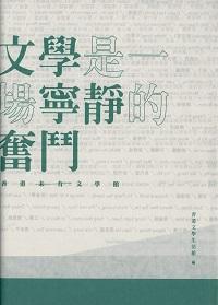 文學是一場寧靜的奮鬥:香港(未有)文學館