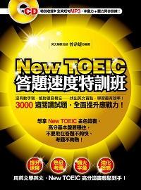 New TOEIC答題速度特訓班 [有聲書]