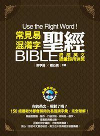 常見易混淆字聖經:終結英文語彙誤用迷思