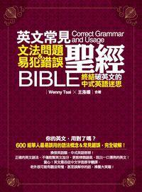 英文常見文法問題&易犯錯誤聖經