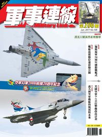 軍事連線 [第106期]:空軍幻象2000接機20週年紀念