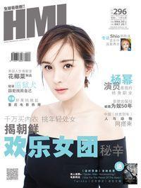 HMI [Issue 296]:揭朝鮮歡樂女團秘辛
