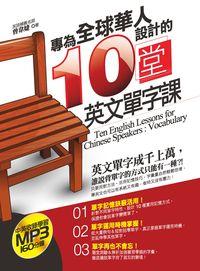 專為全球華人設計的10堂英文單字課 [有聲書]