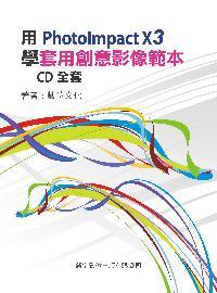 用PhotoImpact X3學套用創意影像範本:CD全套