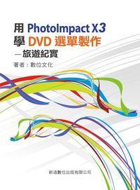 用PhotoImpact X3學DVD選單製作:旅遊紀實