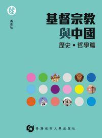 基督宗教與中國, 歷史.哲學篇