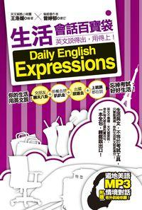 生活英語會話百寶袋 [有聲書]:英文說得出, 用得上